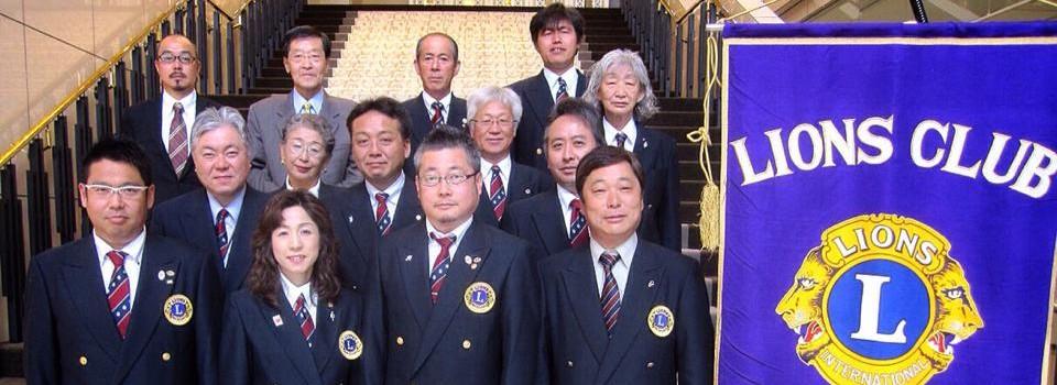 ライオンズクラブ国際協会 332-E地区 第2R 第1Z 米沢松川ライオンズクラブ