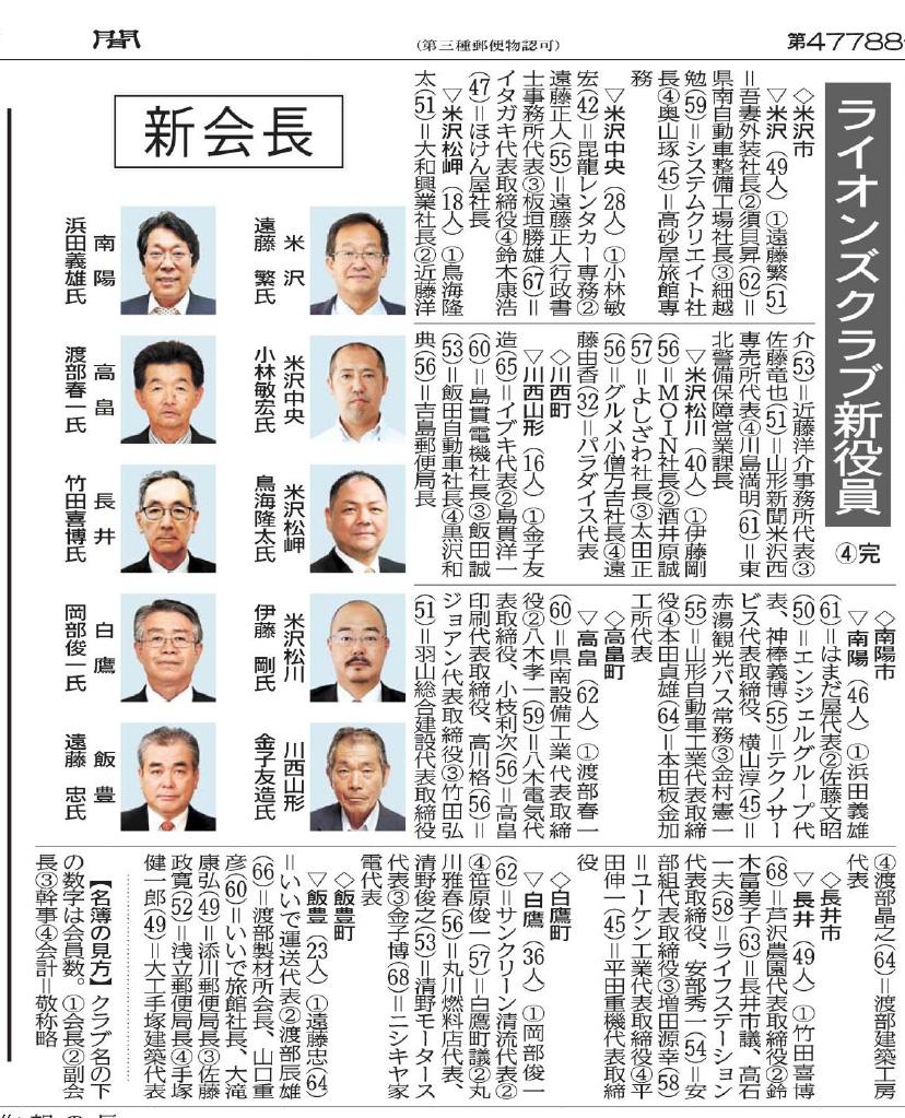 米沢松川LC伊藤会長