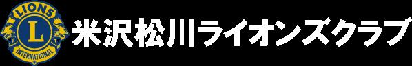 米沢松川ライオンズクラブ